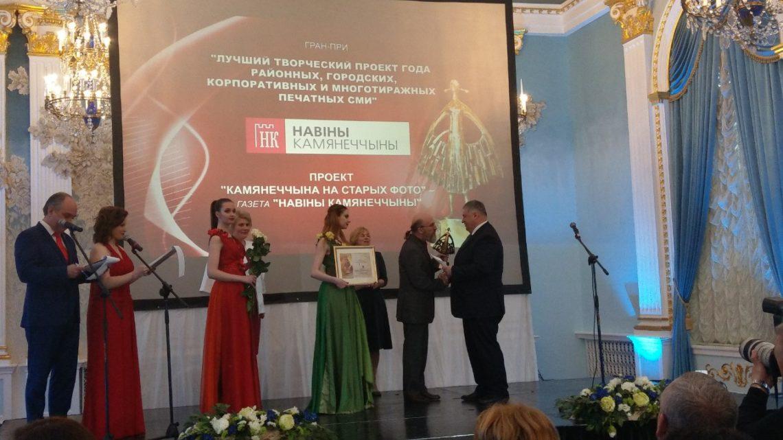 Ура!!! Гран-при конкурса «Золотая Литера» удостоен проект НК «Камянеччына на старых фота»