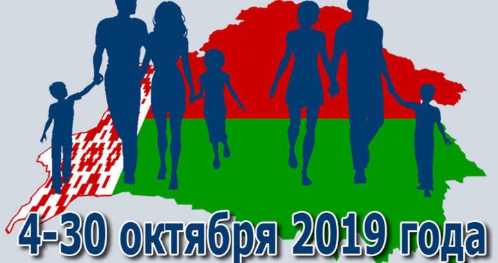 Что нужно знать о переписи населения в Беларуси?