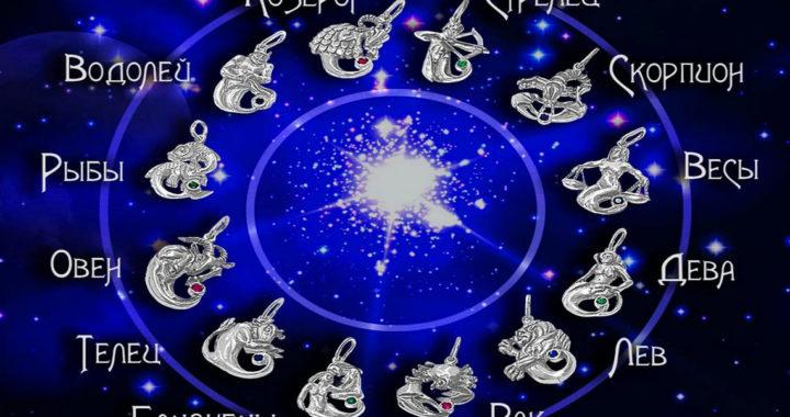 Гороскоп на неделю с 4 по 10 ноября для всех знаков зодиака