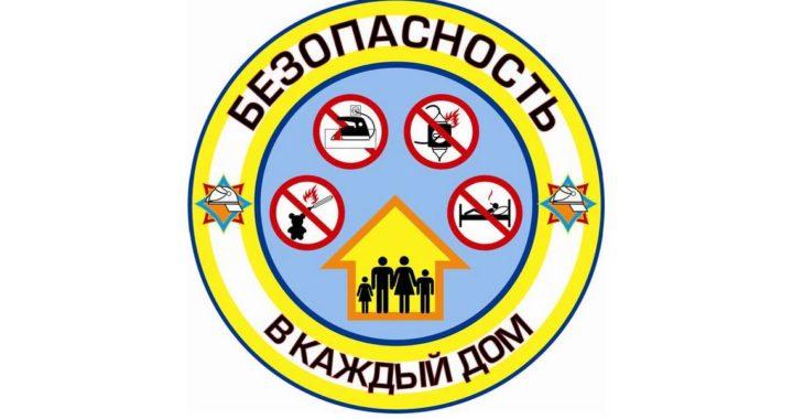 На Каменетчине стартовала республиканская акция «Безопасность – в каждый дом!»