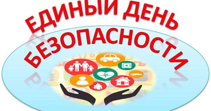 В Беларуси пройдет акция «Единый день безопасности»