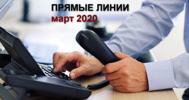 Прямые линии март 2020 (будут дополняться)