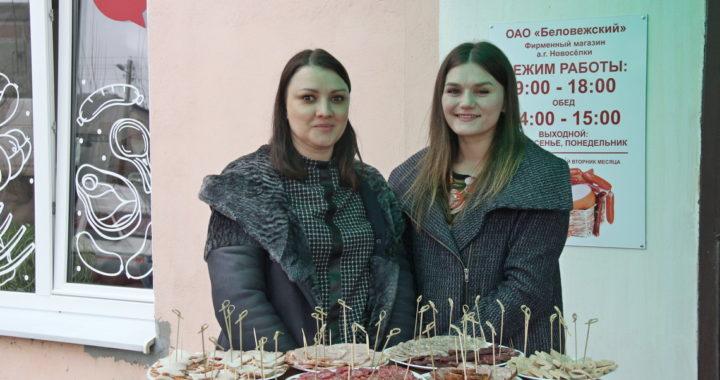 «Бел-Морис» уже в Новоселках
