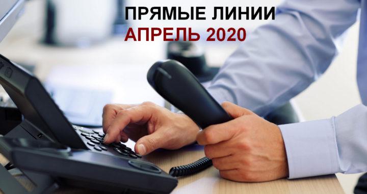 Прямые линии в апреле 2020 (будут дополняться)