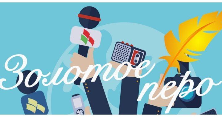 Стартует конкурс для творческой молодежи «Золотое перо «Белой Руси»-2020»