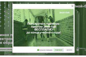 Знай·бай открыла бесплатный доступ к премиум-пакету для 1219 школ Беларуси