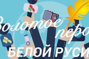Учитель из Новицковичей заняла 2 место в областном этапе конкурса «Золотое перо «Белой Руси»