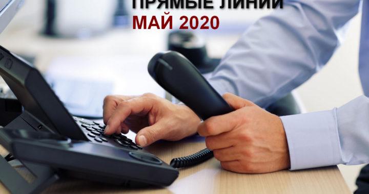 Прямые линии май 2020