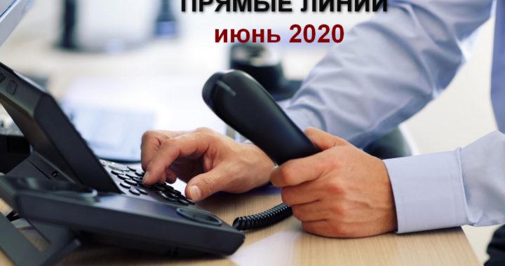 Прямые линии в июне 2020
