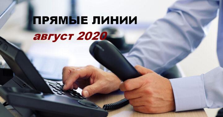 Прямые линии в августе 2020 года