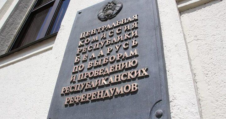 Названы кандидаты в Президенты Беларуси. Кто это?