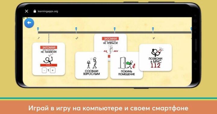 Новая онлайн-игра от МЧС: «Шаги спасения»!