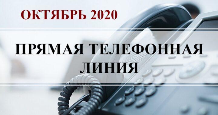 Прямые линии в октябре 2020