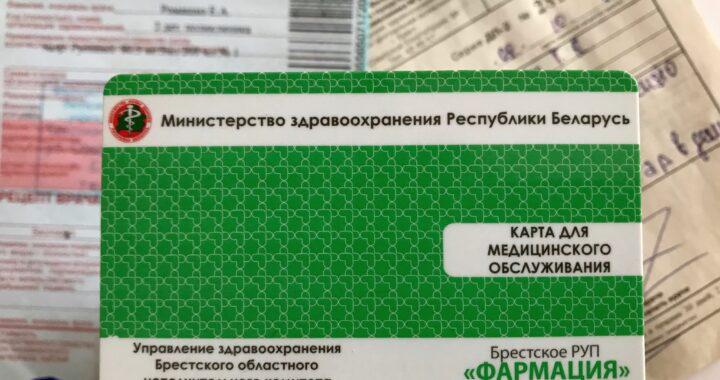 В Каменецком районе можно получить рецепт дистанционно. Как и кому?