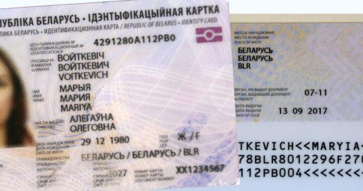 Когда в районе можно будет получить новые биометрические документы и сколько времени это займет?