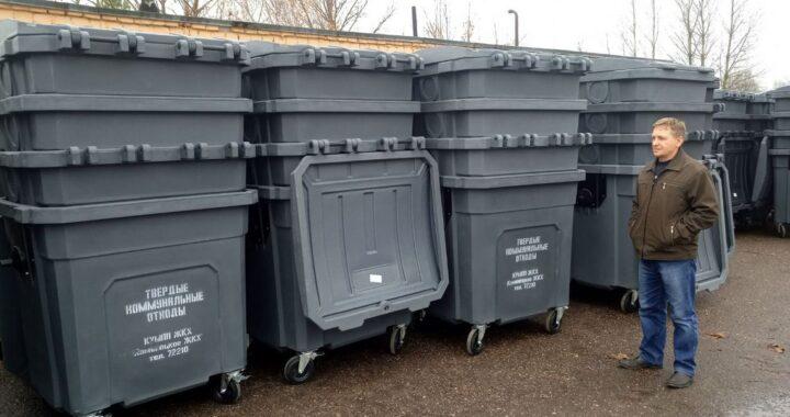 Более 500 контейнеров для сбора твердых бытовых отходов поступят в наш райондо конца нынешнего года