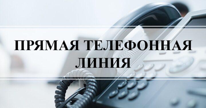 Прямые телефонные линии в декабре 2020 года