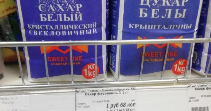 Почему сахар в магазинах стал дороже?