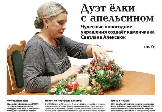 Анонс номера «НК» за 26 декабря