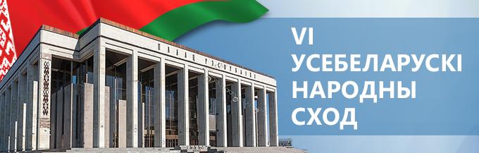 VI Всебелорусское народное собрание планируется провести 11-12 февраля 2021 года в Минске