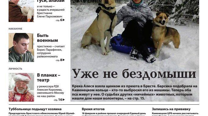 Анонс свежего номера «НК» за 20 февраля