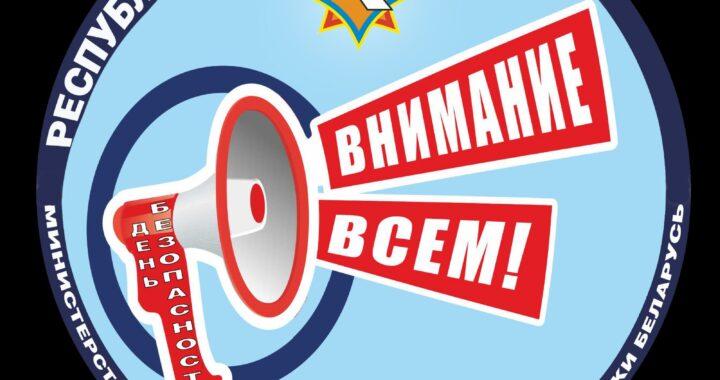 На Каменетчине стартовала республиканская акция МЧС «День безопасности. Внимание всем!»
