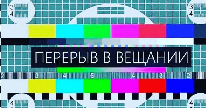 Телевидение в районе будет работать с перерывами 8 апреля. Почему?