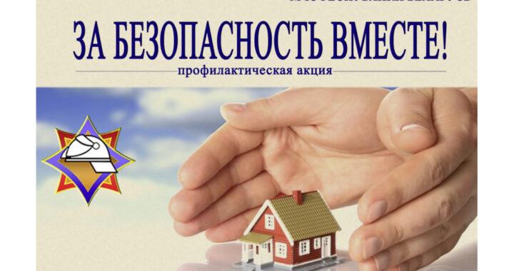 Сегодня на Каменетчине стартовала профилактическая акция «За безопасность вместе!»