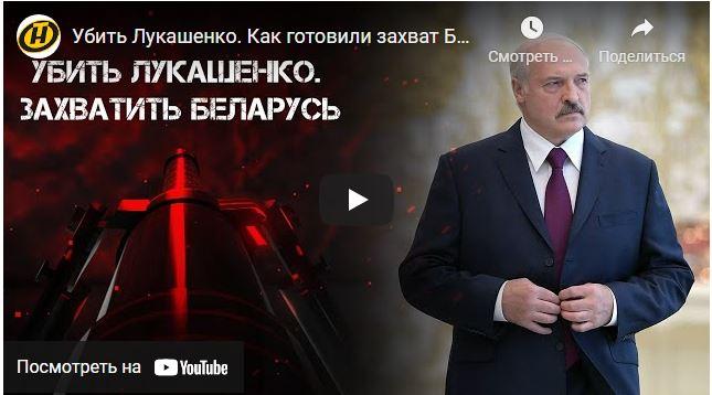 Убить Лукашенко. Расследование ОНТ – как готовили покушение на Президента и его сына. Фильм в двух частях