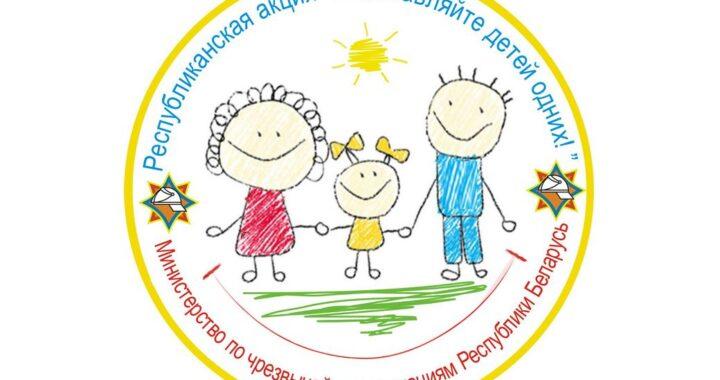 На Каменетчине стартовала республиканская акция «Не оставляйте детей одних!»