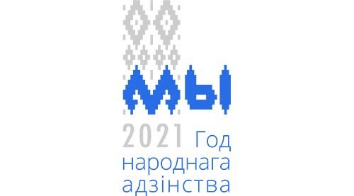 В Беларуси выбран логотип Года народного единства