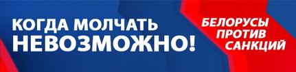 Инициаторы введения санкций ненавидят белорусов