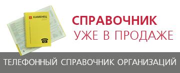 Телефонный справочник организаций Каменецкого района